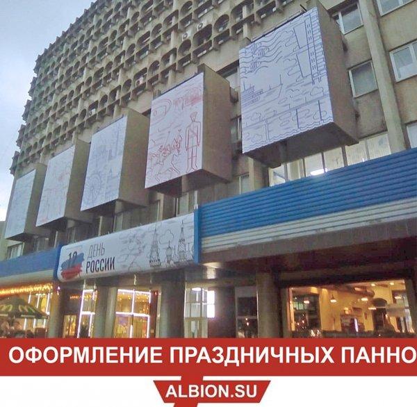 День России на фасадах г. Ростова-на-Дону